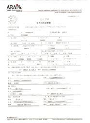 フィリピン出生証明書翻訳例