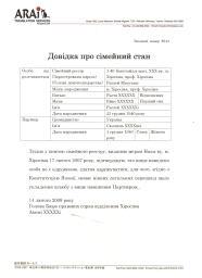 独身証明書 ウクライナ語翻訳例